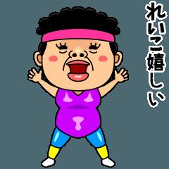 ダンシング★れいこ★ 名前スタンプ
