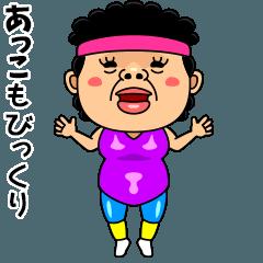 ダンシング★あっこ★ 名前スタンプ