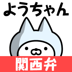 【ようちゃん】の関西弁の名前スタンプ