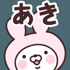 【あき】の名前うさぎ