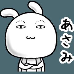 【あさみ】すっぴんうさぎ