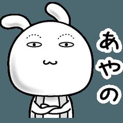 【あやの】すっぴんうさぎ