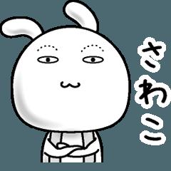 【さわこ】すっぴんうさぎ