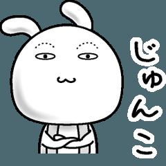 【じゅんこ】すっぴんうさぎ