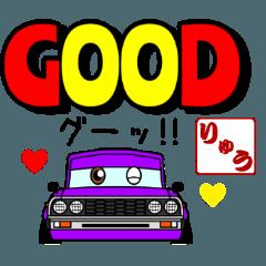 車好きの【りゅう】さん専用スタンプ