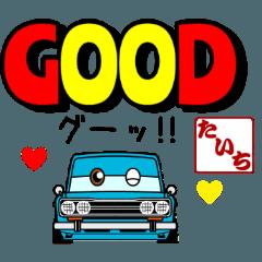 車好きの【たいち】さん専用スタンプ