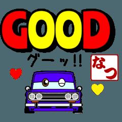 車好きの【なつ】さん専用スタンプ