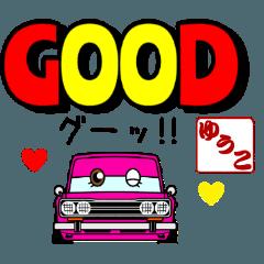 車好きの【ゆうこ】さん専用スタンプ