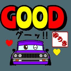 車好きの【ゆうき】さん専用スタンプ