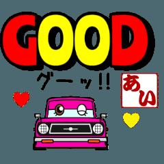 車好きの【あい】さん専用スタンプ