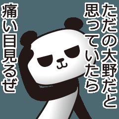大野パンダ