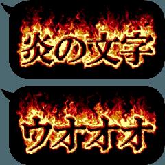 【動く】吹き出しのウオオオ!