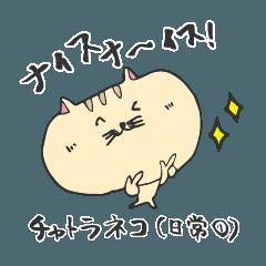 [LINEスタンプ] チャトラネコの日常① (1)