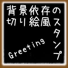 背景色依存の切り絵風スタンプ(Greeting)