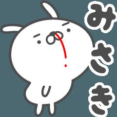 あおいぷん★みさき★専用うさぎ☆鼻血