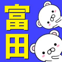 超★富田(とみた・とんだ・とだ・とみ)