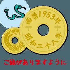 五円1953年(昭和28年)