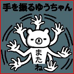 毎日使える名前スタンプ☆ゆうちゃん