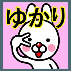 ☆ゆかり☆名前プレミアムスタンプ☆