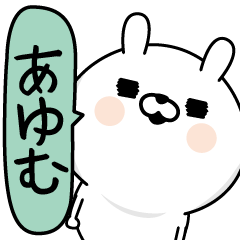 ★あゆむ★男の名前スタンプ
