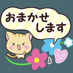 やさしいトラねこ【敬語編】