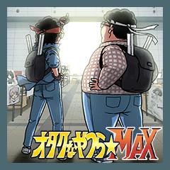 [LINEスタンプ] オタクなやつら☆MAX!! (1)