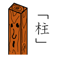 【愉快な木材④】真壁 柱くん