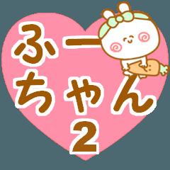 名前スタンプ【ふーちゃん】2