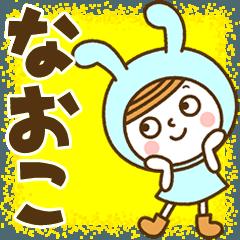お名前スタンプ【なおこ】