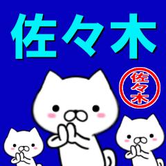 超★佐々木(ささき・ササキ)なイヌ
