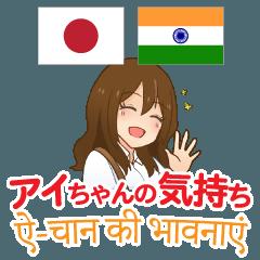 アイちゃんの気持ち 日本語インド語