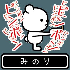 【みのり】みのりが使う高速で動くスタンプ