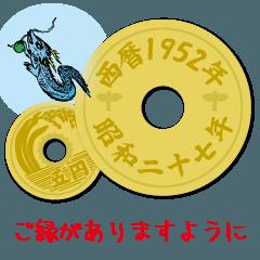 五円1952年(昭和27年)
