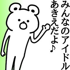 【 あきえちゃん】が使える名前スタンプ