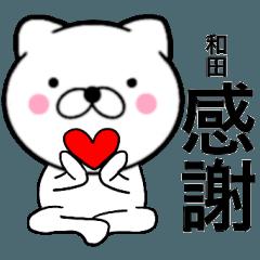 【和田】が使う主婦が作ったデカ文字ネコ