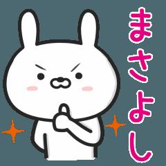 ★まさよし★さんが使うウサギ
