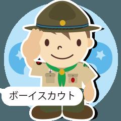 ボーイスカウト(ふきだし編)
