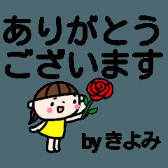 動く!!「きよみ」名前_タイプライター