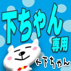 ★下ちゃん★専用