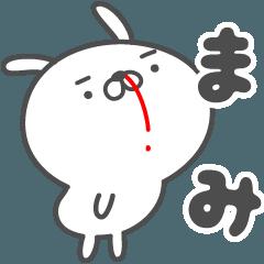 あおいぷん★まみ★専用うさぎ☆鼻血