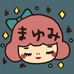 ◆まゆみさんが毎日使える名前スタンプ◆