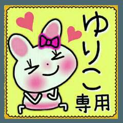 ちょ~便利![ゆりこ]のスタンプ!
