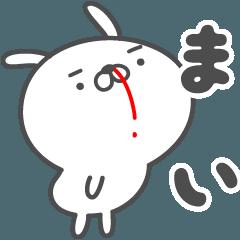 あおいぷん★まい★専用うさぎ☆鼻血