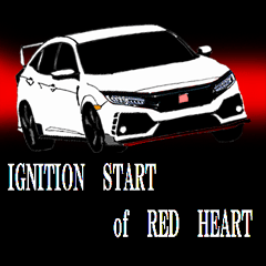 IGNITION START of RED HEART