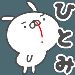 あおいぷん★ひとみ★専用うさぎ☆鼻血