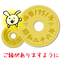 五円1951年(昭和26年)