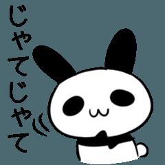 岡山弁のパンダうさぎ 3