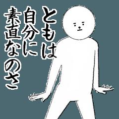 ともさん専用ver白いやつ【1】