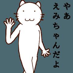 えみちゃんヤッホー!!
