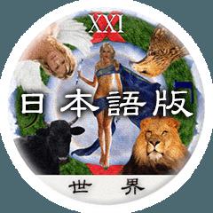 タロットと占い師のスタンプ【日本語版】